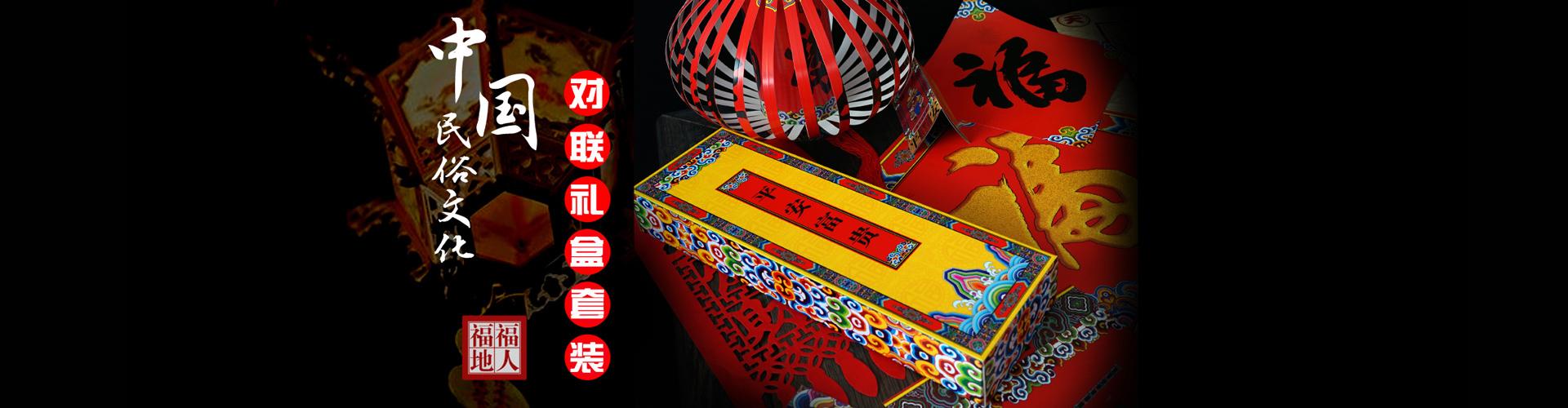 北京福人福地文化发展有限公司